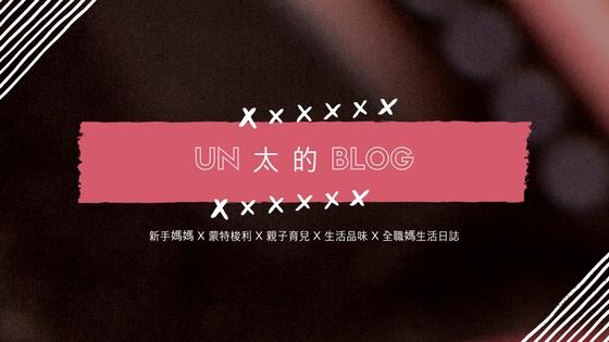 Un 太 的 Blog